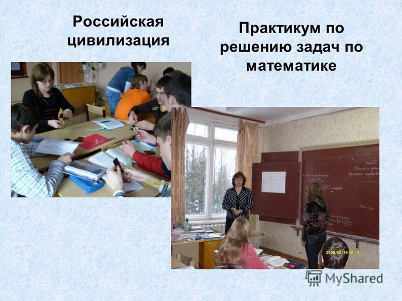 Российская цивилизация Практикум по решению задач по математике