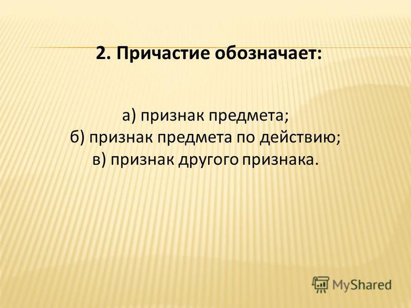 а) признак предмета; б) признак предмета по действию; в) признак другого признака.
