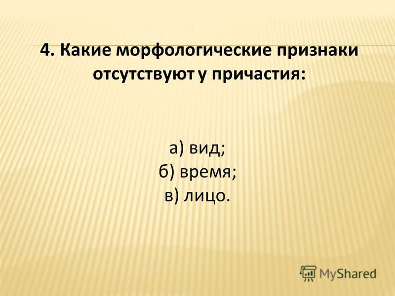 а) вид; б) время; в) лицо.