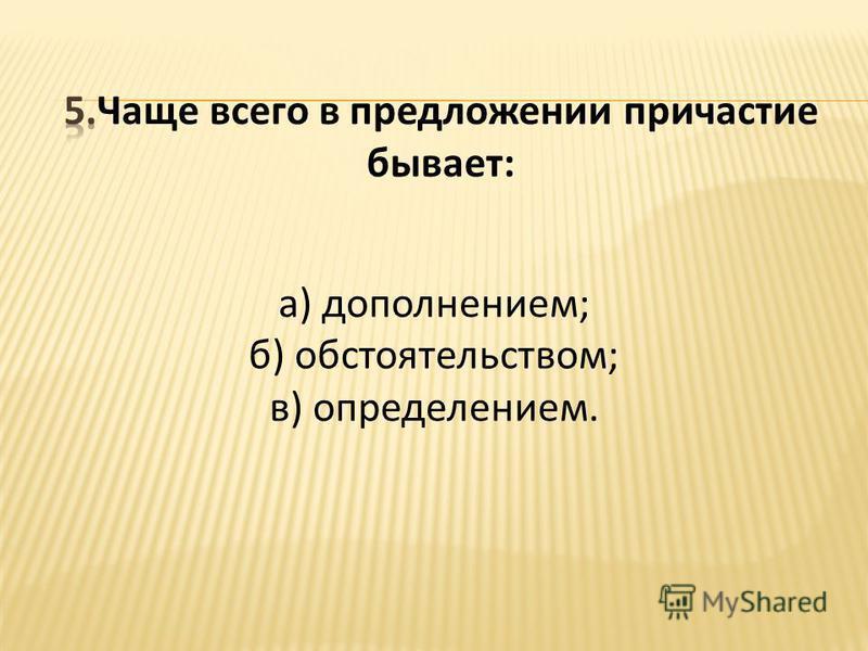 а) дополнением; б) обстоятельством; в) определением.