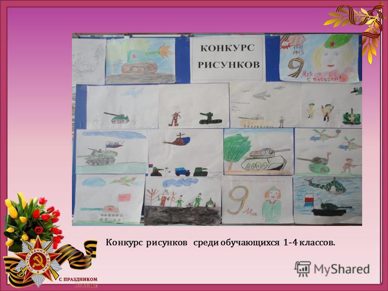 Конкурс рисунков среди обучающихся 1-4 классов.