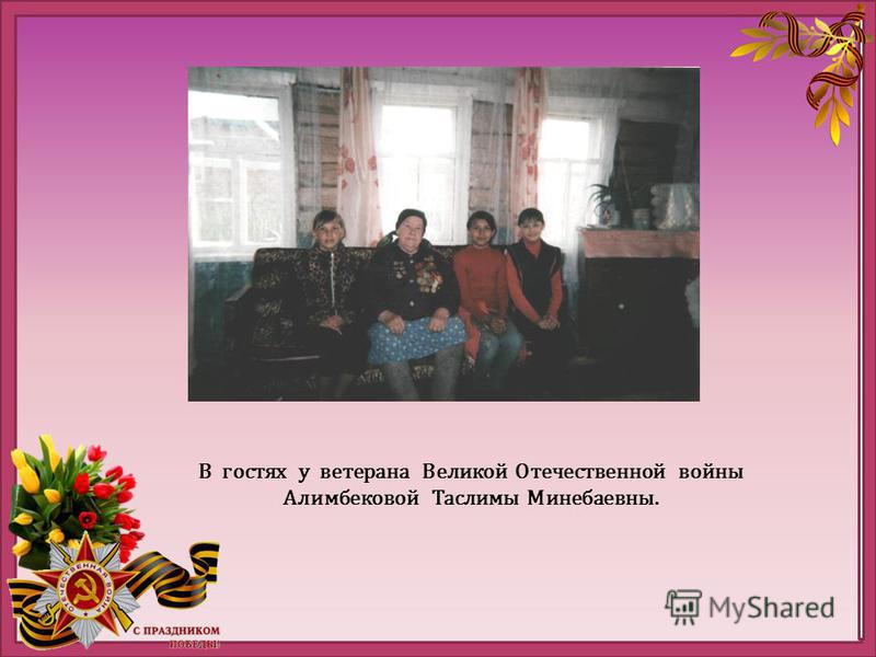 В гостях у ветерана Великой Отечественной войны Алимбековой Таслимы Минебаевны.