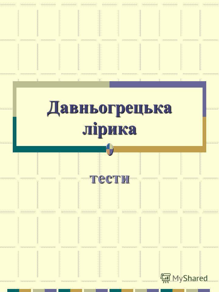 Давньогрецька лірика тести