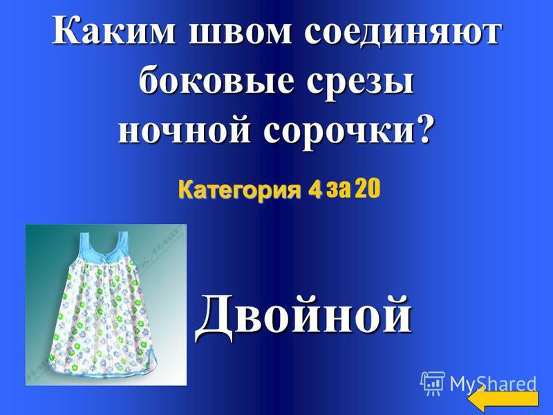 Какой шов используют при пошиве салфетки? Шов вподгибку с закрытым срезом закрытым срезом Категория 4 Категория 4 за 10