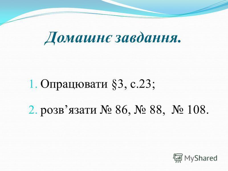Домашнє завдання. 1. Опрацювати §3, с.23; 2. розвязати 86, 88, 108.