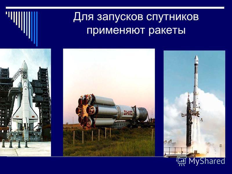 Для запусков спутников применяют ракеты
