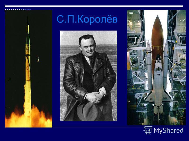 С.П.Королёв