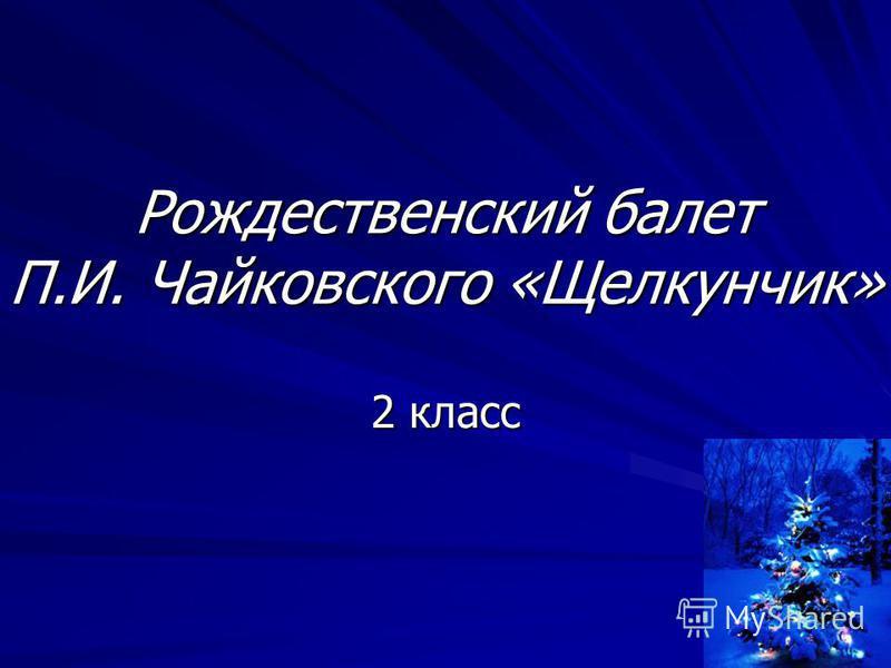 Рождественский балет П.И. Чайковского «Щелкунчик» 2 класс