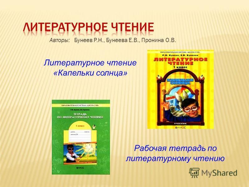 Авторы: Бунеев Р.Н., Бунеева Е.В., Пронина О.В. Рабочая тетрадь по литературному чтению Литературное чтение «Капельки солнца»