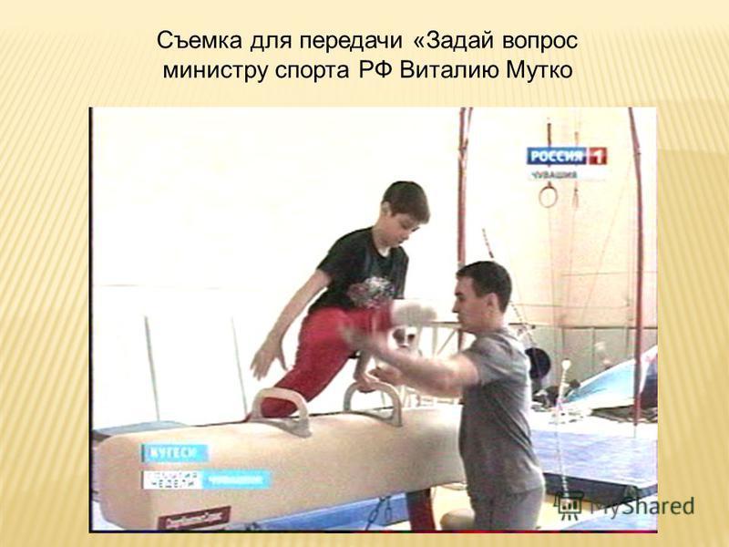 Съемка для передачи «Задай вопрос министру спорта РФ Виталию Мутко