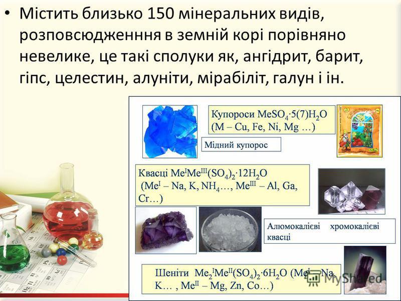 Містить близько 150 мінеральних видів, розповсюдженння в земній корі порівняно невелике, це такі сполуки як, ангідрит, барит, гіпс, целестин, алуніти, мірабіліт, галун і ін.