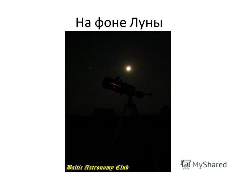 На фоне Луны