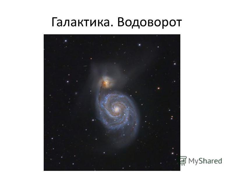 Галактика. Водоворот