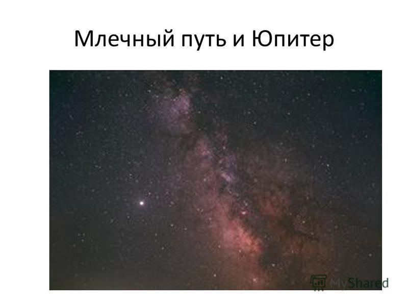 Млечный путь и Юпитер
