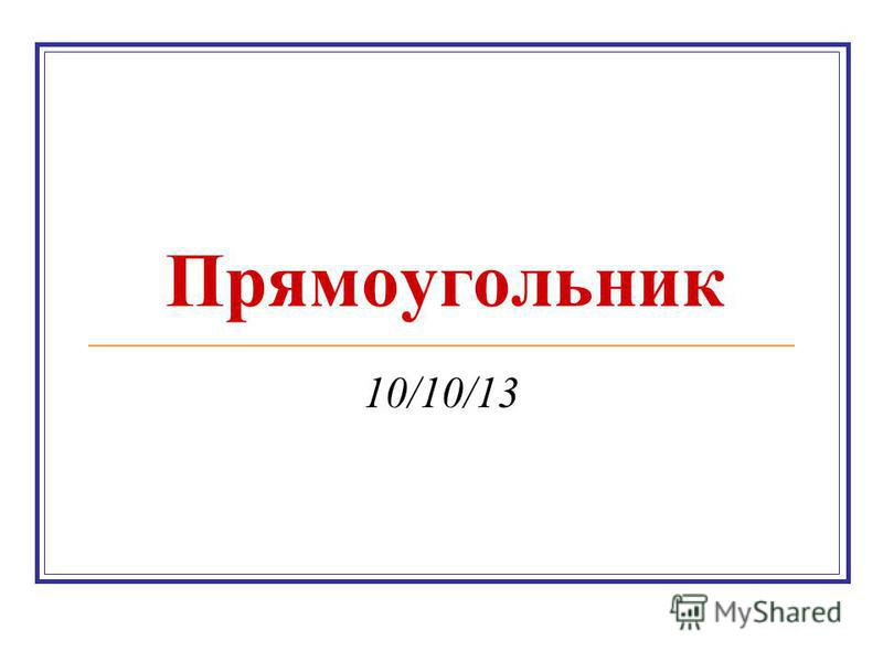 Прямоугольник 10/10/13