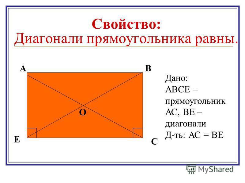 Свойство: Диагонали прямоугольника равны. АВ О Е С Дано: АВСЕ – прямоугольник АС, ВЕ – диагонали Д-ть: АС = ВЕ