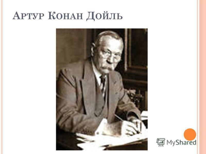 А РТУР К ОНАН Д ОЙЛЬ