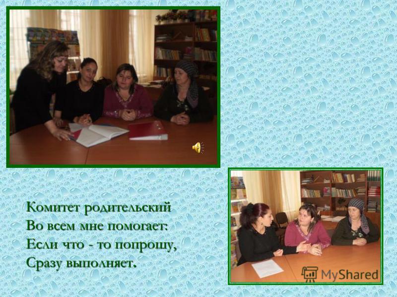 Комитет родительский Во всем мне помогает: Если что - то попрошу, Сразу выполняет.