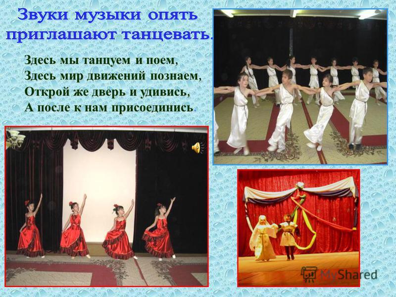 Здесь мы танцуем и поем, Здесь мир движений познаем, Открой же дверь и удивись, А после к нам присоединись.