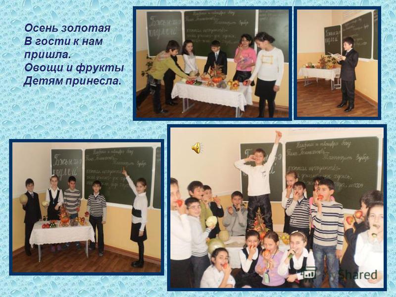 Осень золотая В гости к нам пришла. Овощи и фрукты Детям принесла.