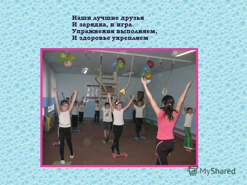 Наши лучшие друзья И зарядка, и игра. Упражнения выполняем, И здоровье укрепляем