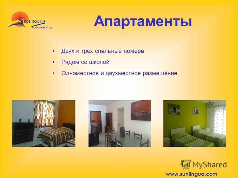 Апартаменты www.sunlingua.com TOUR OPERATOR Двух и трех спальные номера Рядом со школой Одноместное и двухместное размещение.