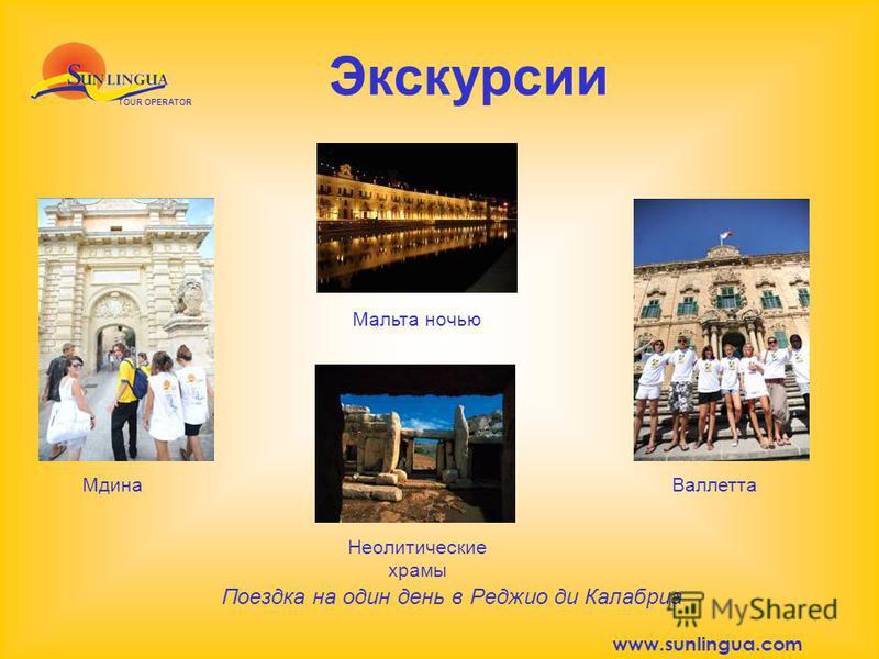 Экскурсии TOUR OPERATOR Поездка на один день в Реджио ди Калабриа Мдина Валлетта Неолитические храмы Мальта ночью www.sunlingua.com