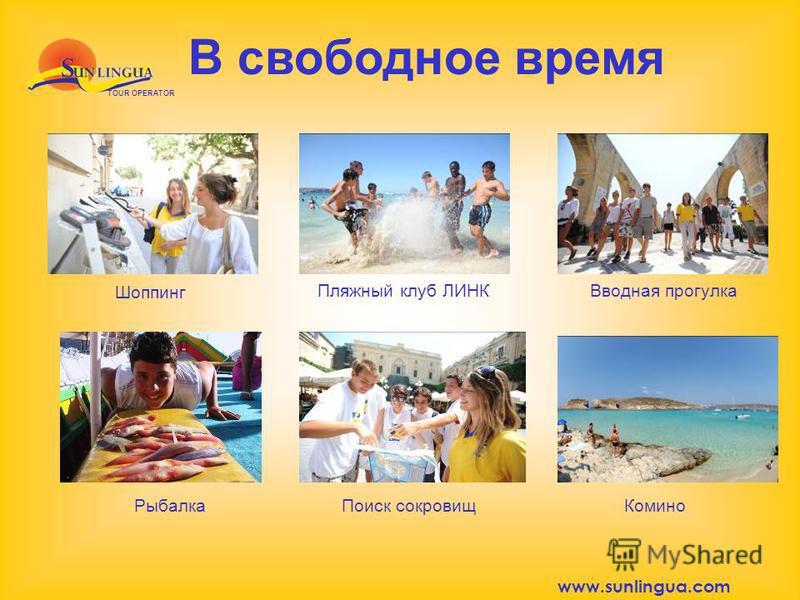 В свободное время TOUR OPERATOR Комино Пляжный клуб ЛИНК Рыбалка Поиск сокровищ Шоппинг www.sunlingua.com Вводная прогулка