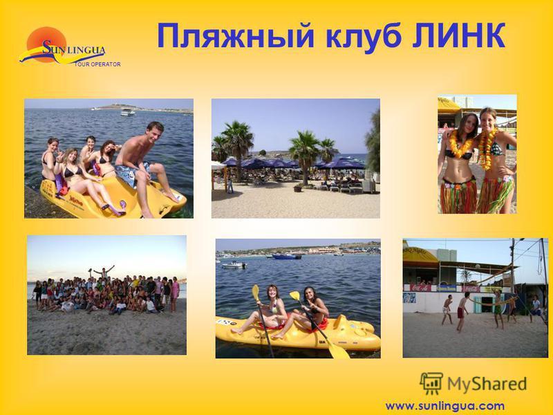 Пляжный клуб ЛИНК TOUR OPERATOR www.sunlingua.com