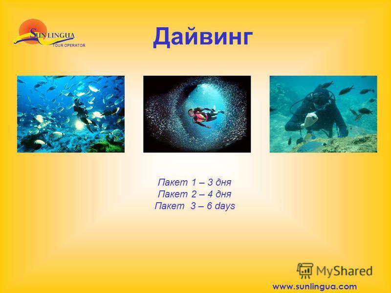 Дайвинг TOUR OPERATOR Пакет 1 – 3 дня Пакет 2 – 4 дня Пакет 3 – 6 days www.sunlingua.com