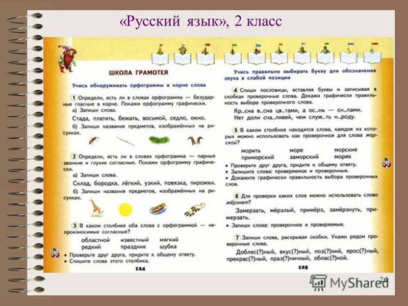 26 «Русский язык», 2 класс