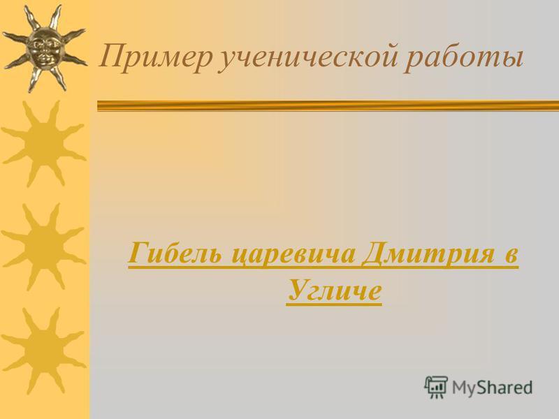 Пример ученической работы Гибель царевича Дмитрия в Угличе