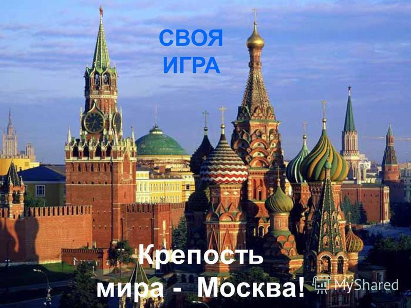 Крепость мира - Москва! СВОЯ ИГРА