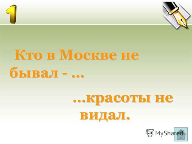 Кто в Москве не бывал - … Кто в Москве не бывал - … …красоты не видал.