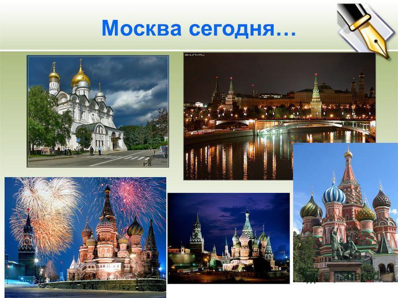 Москва сегодня…