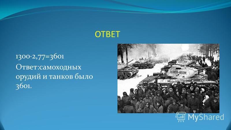 ОТВЕТ 13002,77=3601 Ответ:самоходных орудий и танков было 3601.