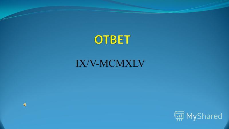 IX/V-МСМXLV