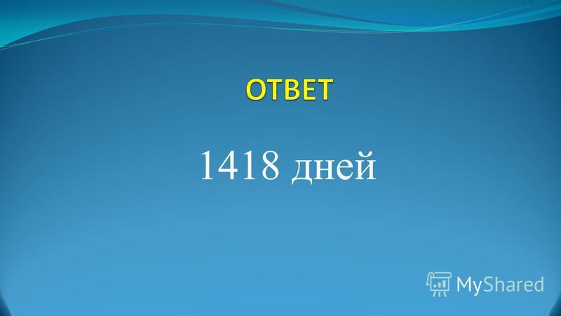 1418 дней