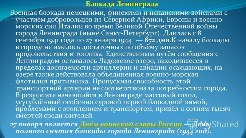 Блокада Ленинграда Военная блокада немецкими, финскими и испанскими войсками с участием добровольцев из Северной Африки, Европы и военно- морских сил Италии во время Великой Отечественной войны города Ленинграда (ныне Санкт-Петербург). Длилась с 8 се