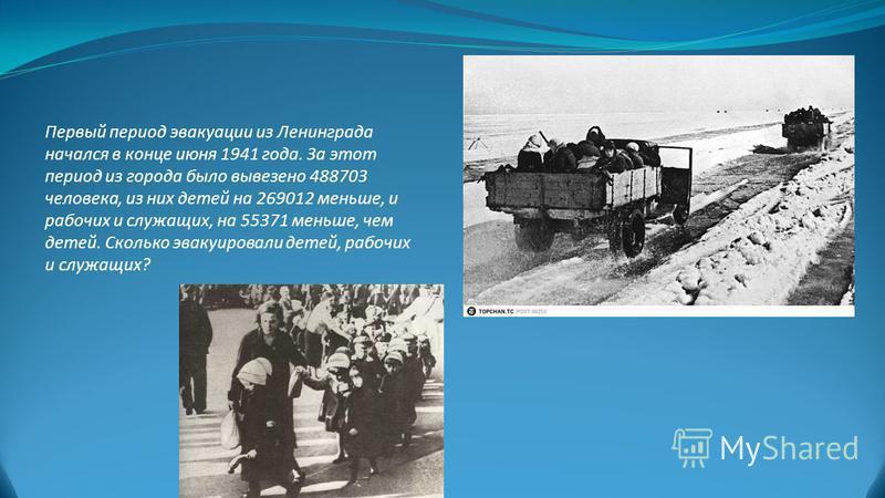 Первый период эвакуации из Ленинграда начался в конце июня 1941 года. За этот период из города было вывезено 488703 человека, из них детей на 269012 меньше, и рабочих и служащих, на 55371 меньше, чем детей. Сколько эвакуировали детей, рабочих и служа