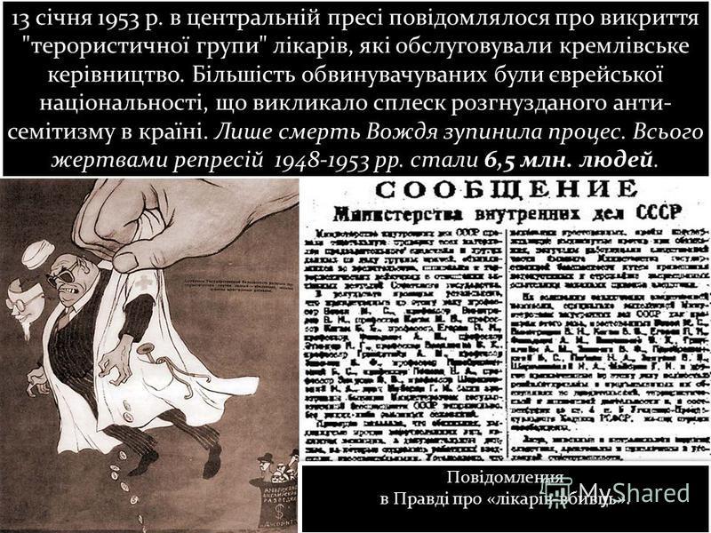 13 січня 1953 р. в центральній пресі повідомлялося про викриття