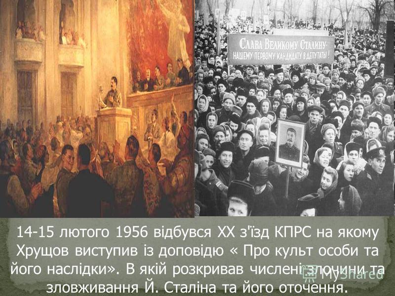 14-15 лютого 1956 відбувся XX з'їзд КПРС на якому Хрущов виступив із доповідю « Про культ особи та його наслідки». В якій розкривав числені злочини та зловживання Й. Сталіна та його оточення.