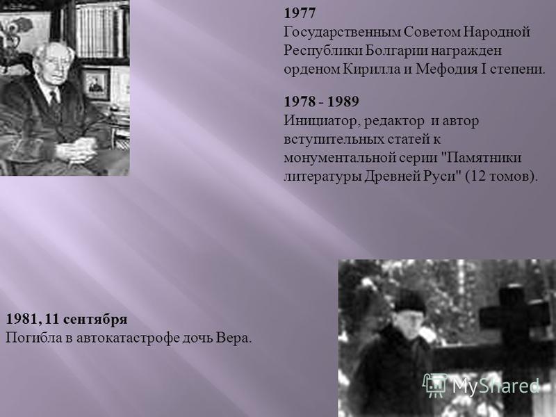 1977 Государственным Советом Народной Республики Болгарии награжден орденом Кирилла и Мефодия I степени. 1978 - 1989 Инициатор, редактор и автор вступительных статей к монументальной серии