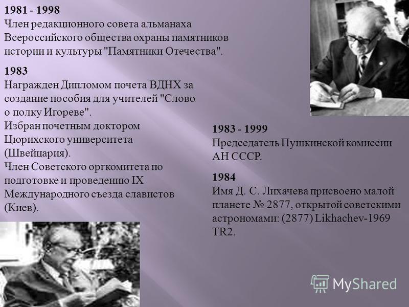 1981 - 1998 Член редакционного совета альманаха Всероссийского общества охраны памятников истории и культуры