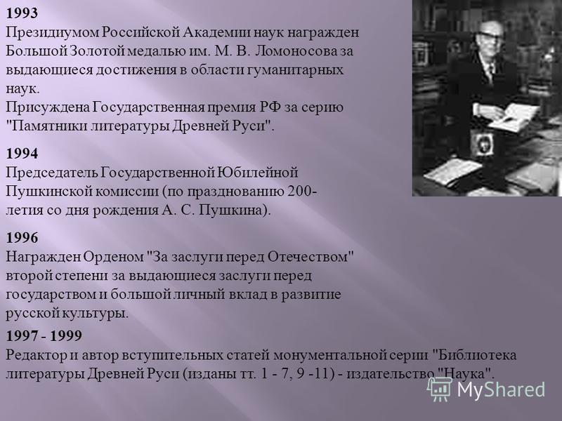 1993 Президиумом Российской Академии наук награжден Большой Золотой медалью им. М. В. Ломоносова за выдающиеся достижения в области гуманитарных наук. Присуждена Государственнмая премия РФ за серию