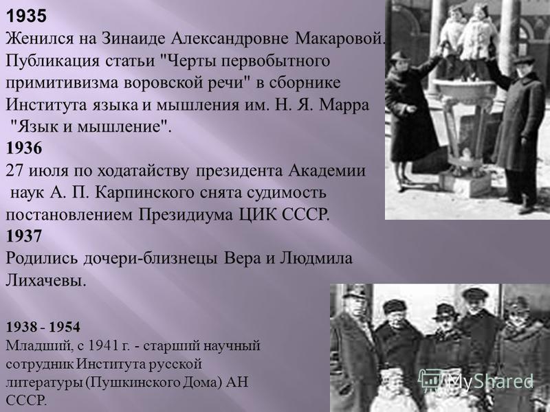 1935 Женился на Зинаиде Александровне Макаровой. Публикация статьи