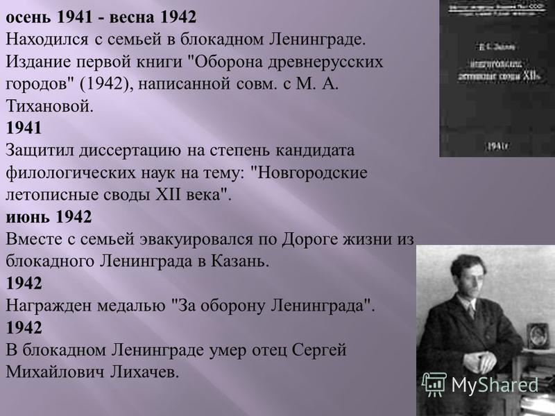 осень 1941 - весна 1942 Находился с семьей в блокадном Ленинграде. Издание первой книги