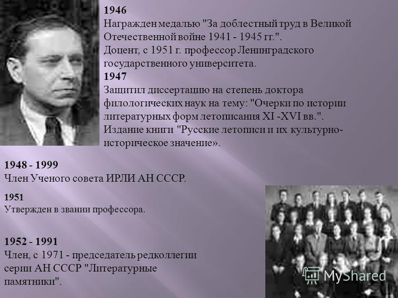 1946 Награжден медалью