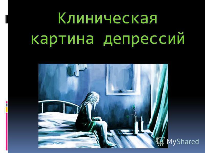 Клиническая картина депрессий