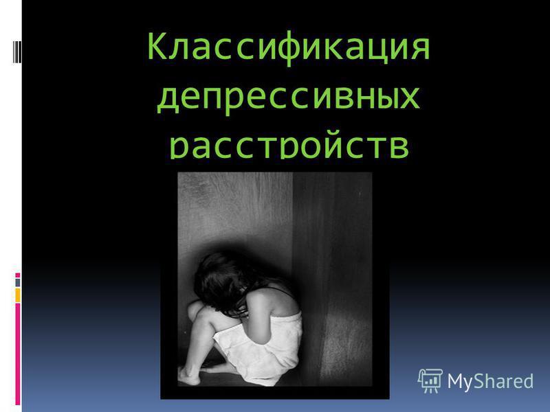 Классификация депрессивных расстройств